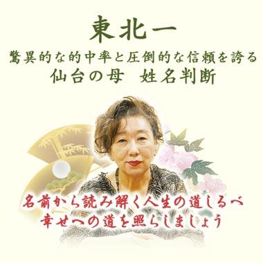仙台の母姓名判断