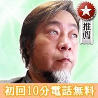 須佐之男(すさのお)先生